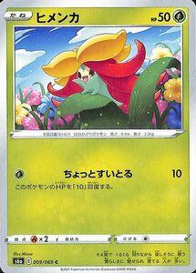 ポケモンカード s6a ヒメンカ C 009 イーブイヒーローズ ソード&シールド ポケモン カード ポケカ 草 たねポケモン