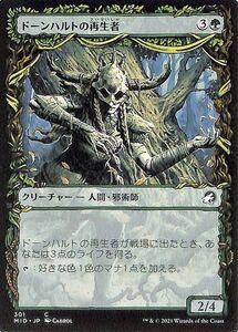 MTG ドーンハルトの再生者 コモン マジック:ザ・ギャザリング イニストラード:真夜中の狩り MID-301   日本語版 クリーチャー 緑