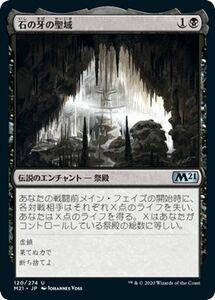 MTG 石の牙の聖域 アンコモン 基本セット2021 M21-120 ギャザ マジック・ザ・ギャザリング 日本語版 伝説のエンチャント 黒