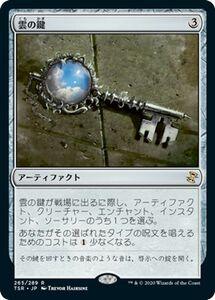 MTG 雲の鍵 レア マジック:ザ・ギャザリング 時のらせんリマスター TSR-265 | 日本語版 アーティファクト アーティファクト