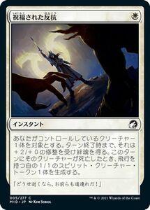 MTG 祝福された反抗 コモン マジック:ザ・ギャザリング イニストラード:真夜中の狩り MID-005   日本語版 インスタント 白