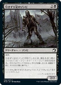 MTG 引きずり足のゾンビ コモン マジック:ザ・ギャザリング イニストラード:真夜中の狩り MID-106   日本語版 クリーチャー 黒