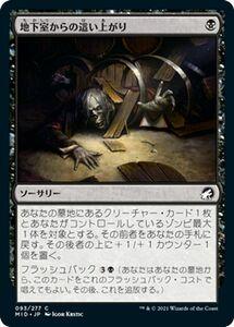 MTG 地下室からの這い上がり コモン マジック:ザ・ギャザリング イニストラード:真夜中の狩り MID-093   日本語版 ソーサリー 黒