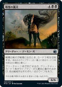 MTG 戦慄の猟犬 アンコモン マジック:ザ・ギャザリング イニストラード:真夜中の狩り MID-097   日本語版 クリーチャー 黒