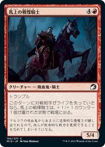 MTG 馬上の戦慄騎士 コモン マジック:ザ・ギャザリング イニストラード:真夜中の狩り MID-150   日本語版 クリーチャー 赤