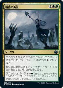 MTG 戦墓の再誕 アンコモン マジック:ザ・ギャザリング イニストラード:真夜中の狩り MID-220   日本語版 ソーサリー 多色