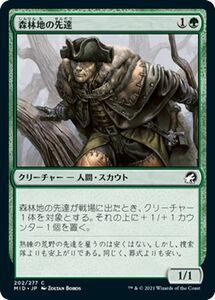 MTG 森林地の先達 コモン マジック:ザ・ギャザリング イニストラード:真夜中の狩り MID-202   日本語版 クリーチャー 緑