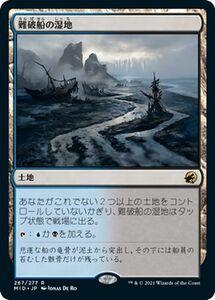 MTG 難破船の湿地 レア マジック:ザ・ギャザリング イニストラード:真夜中の狩り MID-267   日本語版 土地 土地