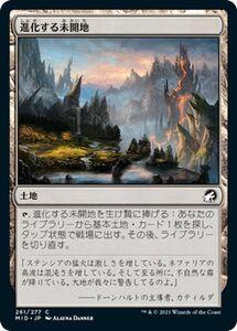 MTG 進化する未開地 コモン マジック:ザ・ギャザリング イニストラード:真夜中の狩り MID-261   日本語版 土地 土地