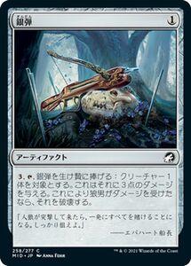 MTG 銀弾 コモン マジック:ザ・ギャザリング イニストラード:真夜中の狩り MID-258   日本語版 アーティファクト アーティファクト