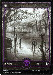 MTG 沼 フォイル マジック:ザ・ギャザリング イニストラード:真夜中の狩り MID-F272   日本語版 基本土地 基本土地