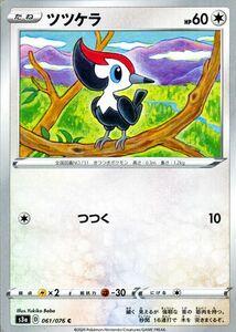 ポケモンカード s3a ツツケラ C 061 伝説の鼓動 ソード&シールド ポケモン カード ポケカ 強化拡張パック 無 たねポケモン