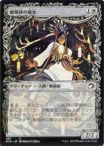 MTG 蝋燭林の魔女 コモン マジック:ザ・ギャザリング イニストラード:真夜中の狩り MID-287   日本語版 クリーチャー 白