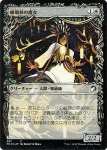 MTG 蝋燭林の魔女 フォイル マジック:ザ・ギャザリング イニストラード:真夜中の狩り MID-F287 | 日本語版 クリーチャー 白