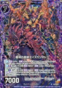 Z/X ゼクス B29 異姫夢装編 コード:クトゥルフ 夢を継ぐ星々 クロス・メッセンジャー 墓城の黒騎士イスカンダル 037 ホロ ノスフェラトゥ
