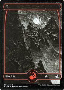 MTG 山 フォイル マジック:ザ・ギャザリング イニストラード:真夜中の狩り MID-F274   日本語版 基本土地 基本土地