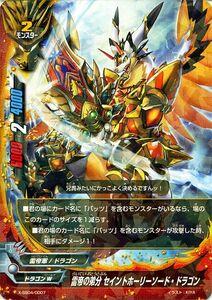 バディファイト バッツ X-SS04 雷帝の弟分 セイントホーリーソード・ドラゴン レア