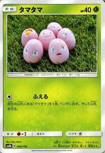 ポケモンカード SM8b タマタマ 004 GXウルトラシャイニー サン ムーン ポケカ ハイクラスパック 草 たねポケモン