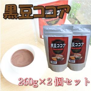 黒豆ココア 2個セット 加糖 ホット アイス ティータイム 香ばしい香り