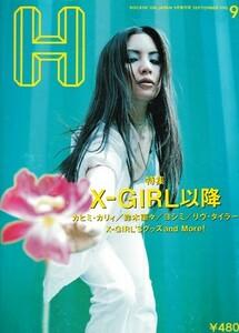 H VOL.6 SEPTEMBER 1995 特集「X-GIRL以降」カヒミ・カリィ