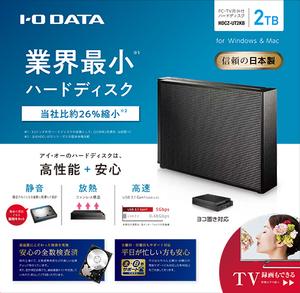 【送料込み】業界最小ハードディスク2TB外付3.5インチHDDアイ・オー・データUSB3.1【Gen1対応】I-O DATAテレビ録画600機種以上対応ブラック
