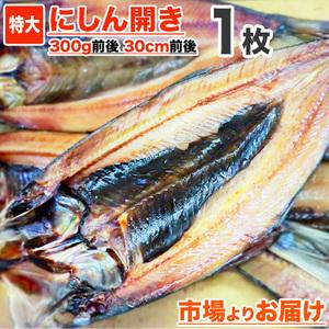 鰊開き 1枚【10枚まで同梱可】バーベキュー にしん ニシン 鰊 干物 乾物 開き魚 開きにしん お正月 お歳暮 年末 正月 歳暮 年末年始 贈答品