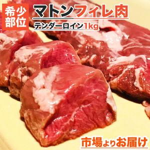 マトン ヒレ肉 1kg 前後   グルメ ラム肉 ラム ジンギスカン ひれ 高級 肉 取り寄せ 羊肉 BBQ 焼肉 クリスマス料理 Xmas お正月 お歳暮 祝