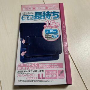 3DSLL用換装型リチウムイオンバッテリーパック『アシストバッテリーパック3DL
