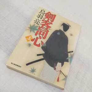 剣客同心 鳥羽亮 角川春樹事務所 ハルキ文庫