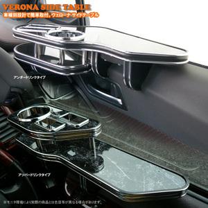 VERONAサイドテーブル マツダ プレマシー CR系 サードシート用 左側