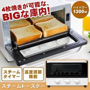 【新品】ピエリア スチームBIGオーブントースター