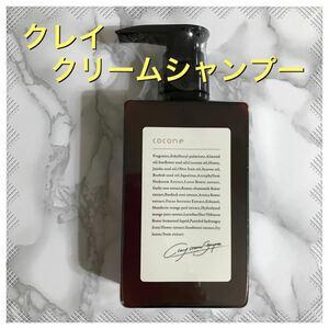 cocone【クレイクリームシャンプー】380g