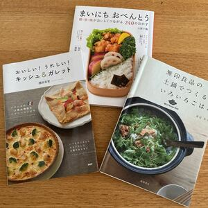 料理本3冊!