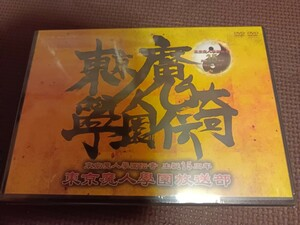DVD 東京魔人學園 放送部 新品 未開封
