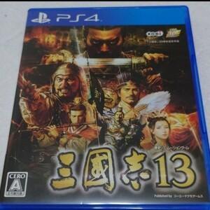 三國志13 PS4