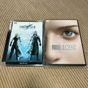 【DVD】 ファイナルファンタジーVII アドベントチルドレン 【通常版】+ ファイナルファンタジー 2枚セット