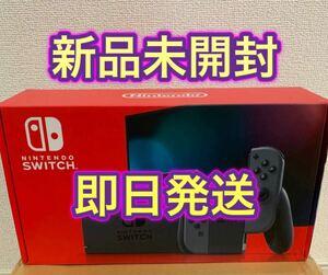 【新品】 Nintendo Switch 本体 ニンテンドースイッチ 任天堂 グレー