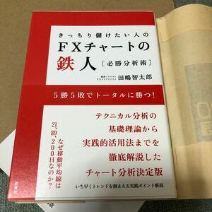 FX ,株価チャ-ト専門書