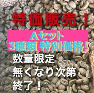 コーヒー生豆セット!イエメニア、モカハラー、グァテマラ オリエンテ3種類!焙煎しておりません!簡単なハンドピック済み!
