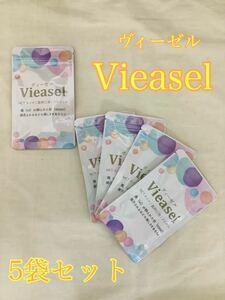 【5袋】Vieasel ヴィーゼル MCTオイル 亜麻仁油 スピルリナ 14粒入 ケトジェニック 美容 健康 新品未開封