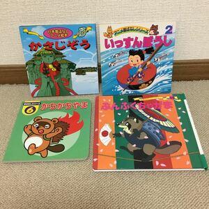 日本昔ばなし絵本 4冊まとめ売り