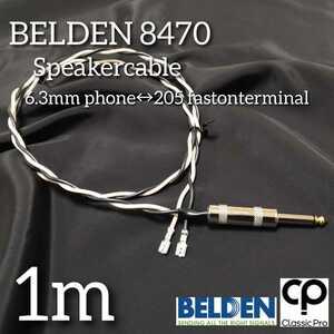 (新品ハンドメイド)スピーカーケーブル BELDEN8470 1m Sフォンーファストン コンボアンプのグレードアップに!