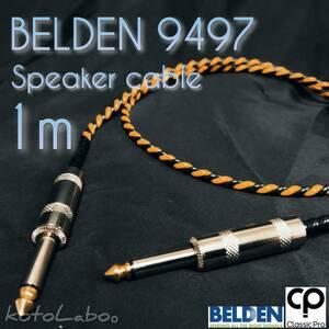 (新品)BELDEN9497 1m スピーカーケーブル マーシャルメサブギ