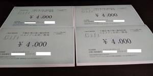 2022年3月31日まで 送料無料 千趣会 ベルメゾン お買い物券 16000円分 株主優待