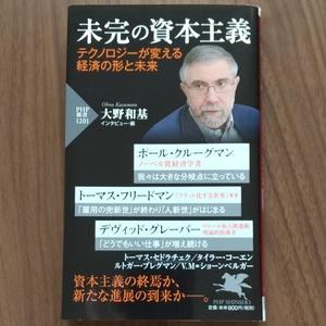 未完の資本主義 大野和基/編