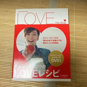 LOVE チャン・グンソク DVD付