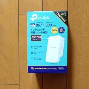 無線LAN中継器 TP-Link RE-300