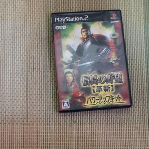 PS2 プレイステーション2 with 信長の野望革新 パワーアップキット