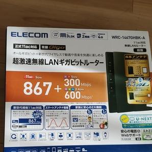ELECOM 無線LANルーター エレコム ギガビット 親機 ルーター Wi-Fi 無線LAN WRC-1167GHBK2