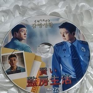 韓国ドラマ 賢い監獄生活ブルーレイ